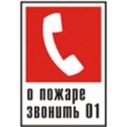 Телефон для использования при пожаре фото