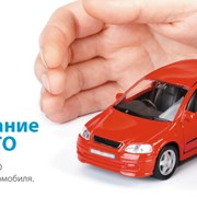 Автострахование осаго в Ростове-на-Дону фото