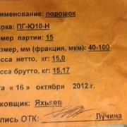 Порошок ПГ-Ю10-Н фото