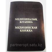 Медицинская книжка оригинал фото