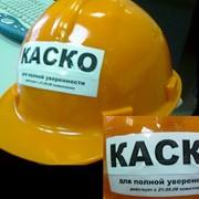 Комплексное страхование автотранспорта КАСКО