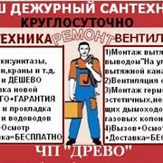 Установка-Ремонт Сантехники!БЫСТРО,ДЁШЕВО,НАДЁЖНО! фото