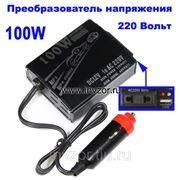 Преобразователь напряжения автомобильный 100Вт 220 Вольт + зарядка USB устройств фото