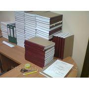 Услуги по обработке и переплету архивных документов фото