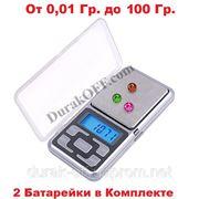 Карманные ювелирные электронные весы 0,01-100 гр. фото