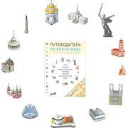 Справочник Волгограда Сталинграда Царицына фото