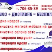 Услуги чистки мебели Одесса. Быстрые и качественные услуги по чистке мебели Одесса. фото