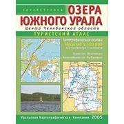 Атлас Озера Южного Урала. Центр Челябинской области фото