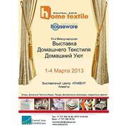 10-я Международная Выставка Домашнего Текстиля фото