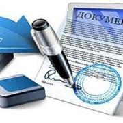 Настройка Электронной Цифровой Подписи (ЭЦП) фото