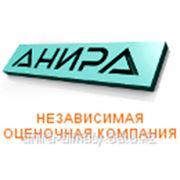 Оценка бизнеса, ценных бумаг и доли участия в Уставном капитале. фото
