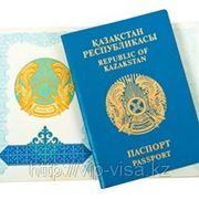 Заграничные паспорта для граждан Республики Казахстан фото
