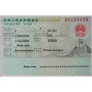 Виза в Китай, в Гонконг фото