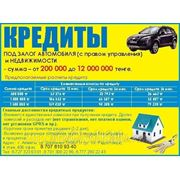 Кредиты в Алматы под залог квартиры фото