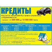 Кредит в Алматы под залог дома фото