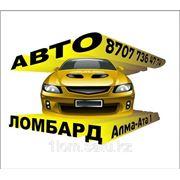 Авто ломбард алматы фото