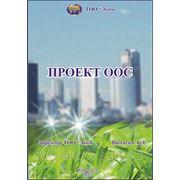 Проект оценки воздействия на окружающую среду (ОВОС)