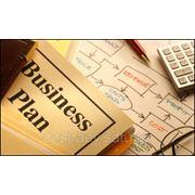 Бизнес-планы в Алматы фотография