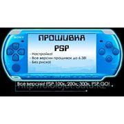 Прошивка PSP. Установка игр. фото