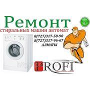 Ремонт стиральных машин автомат фото