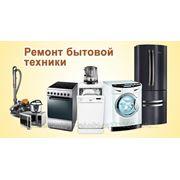 Ремонт бытовой техники в Алматы фото