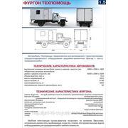 ГАЗ 3309 фургон техпомощь АВМ-1 фото