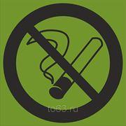 Знак безопасности Запрещается курить (Фотолюминесцентный) (P 01) 200x200 фото