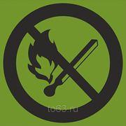 Знак безопасности Запрещается пользоваться открытым огнем и курить (Фотолюминесцентный) (P 02) 200x200 фото