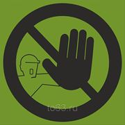 Знак безопасности Доступ посторонним запрещен (Фотолюминесцентный пластик) (P 06) 200x200 фото