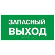 Знак безопасности Указатель запасного выхода (E 23) 150x300 фото