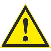 Знак безопасности Внимание. Опасность (прочие опасности) (Пластик) (W 09) 200x200 фото