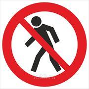 Знак безопасности Проход запрещен (Металл) (P 03) 200x200 фото