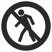 Знак безопасности Проход запрещен (Металл СВ) (P 03) 200x200 фото