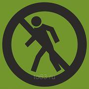 Знак безопасности Проход запрещен (Фотолюминесцентный) (P 03) 200x200 фото