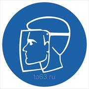 Знак безопасности Работать в защитном щитке (Пластик) (М 08) 200x200 фото