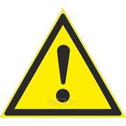 Знак безопасности Внимание. Опасность (прочие опасности) (Металл) (W 09) 200x200 фото