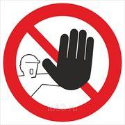 Знак безопасности Доступ посторонним запрещен (Пластик) (P 06) 200x200 фото