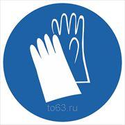 Знак безопасности Работать в защитных перчатках (М 06) 200x200 фото
