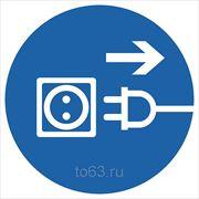 Знак безопасности Отключить штепсельную вилку (Металл) (М 13) 200x200 фото