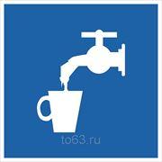 Знак безопасности Питьевая вода (Металл) (D 02) 200x200 фото