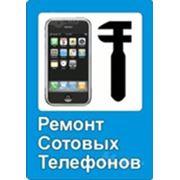 """Курсы """"Ремонт и наладка сотовых телефонов"""" фото"""
