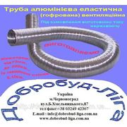 Труба гофрированная вентиляционная алюминиевая O130мм.L=3m. фото