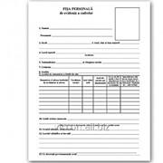 Личная карточка учета кадров, A3 двухсторонняя, офсет FPA3 фото