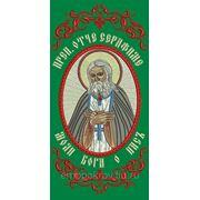 Закладка в Евангелие Преподобный Серафим Саровский- дизайн для машинной вышивки фото