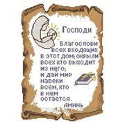 Схема для вишивки бісером Молитва о доме. Арт. КРВ-3 фото
