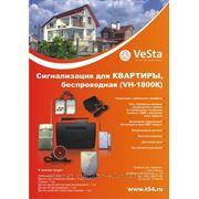 GSM сигнализация для КВАРТИРЫ, беспроводная - VH-1800K фото