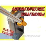 Автоматика и телемеханика -шлагбаумы, электропривод, ворота (ремонт-сервисное обслуживание) фото