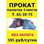 аренда, прокат палатки, палатка фото