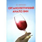 Книга «Органолептичний аналіз вин» фото
