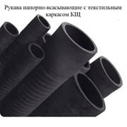 Рукава напорно-всасывающие с текстильным каркасом КЩ фото